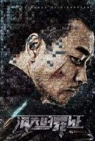 Geçersiz Delil – The Void Evidence izle HD