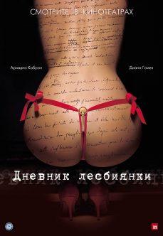 İspanyol Lezbiyen Erotik Filmi