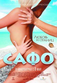 Yaz Aşkı Full Erotik Film İzle