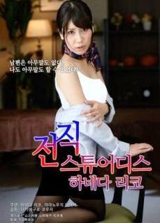 Genç Asyalı Hizmetçi Erotik Filmi İzle | HD