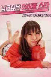 Efsane Japon Kızı Hayakawa full izle